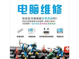电脑维修 手机维修 手机换屏 您身边的专业维修团队