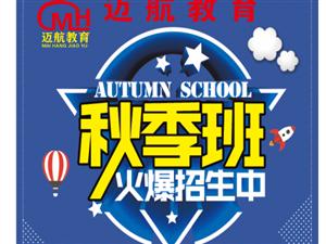 邁航教育—2020年秋季招生