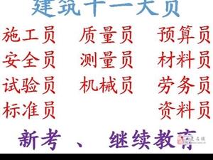 重庆考施工员证培训考试有哪方面的内容