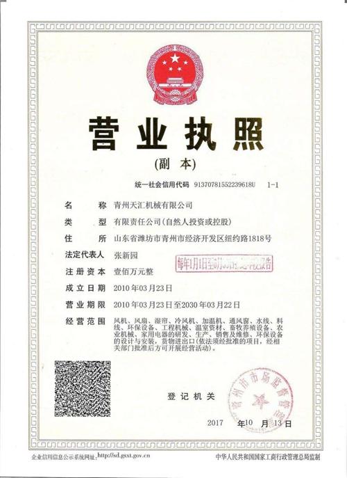 青州天汇机械有限公司