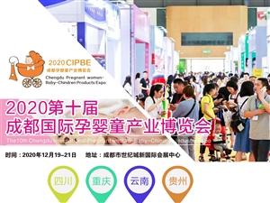 2020第十届成都国际孕婴童产业博览会(12月19