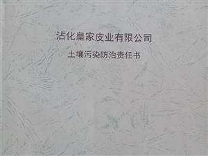 沾化皇家皮业有限公司