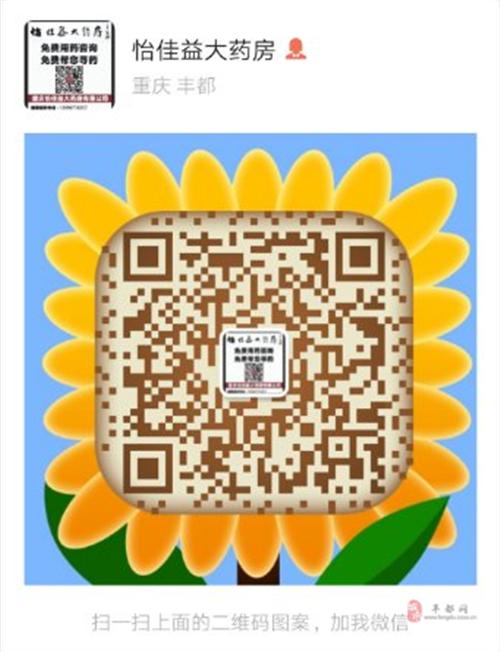 重庆怡佳益大药房有限公司