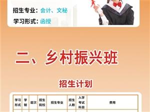 圓夢計劃,學制2.5年,學費1000元