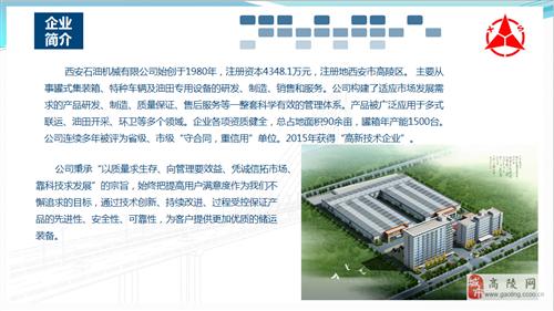 西安石油机械有限公司