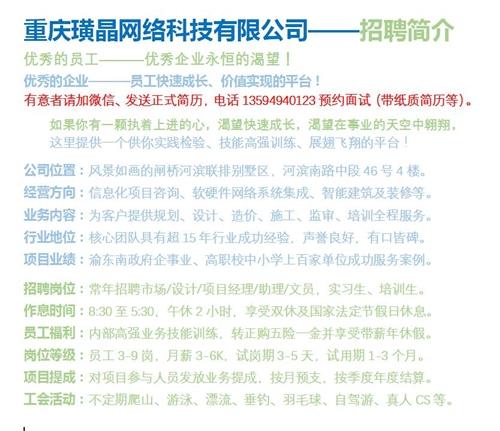 重庆璜晶网络科技有限公司