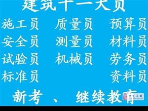 重庆考施工员证报名费用是多少钱?施工员培训考试