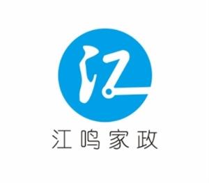 合江县江鸣家政服务中心