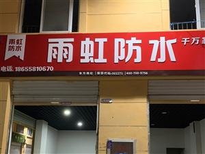 雨虹专业防水腾辉国际城东大门2号楼11栋101号