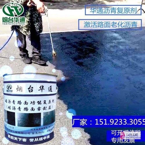 甘肃庆阳硅沥青养护剂/硅沥青雾封层厂家/道路复原剂