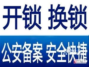珠海開鎖(全城24小時)香洲、斗門、金灣、上門開鎖
