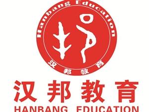 汉邦教育,质量高收费低,更精准效果好!!!