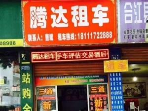 合江县腾达租车
