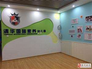 清华国际素养幼儿园招生报名优惠中!!!
