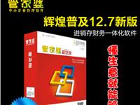 出售各行业原版收银软件,会员软件专业安装培训