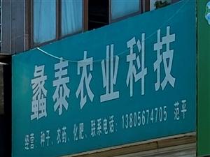 蠡泰农业科技