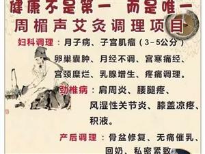 专业调理颈肩腰腿疼,各种妇科炎症,专业减肥塑型