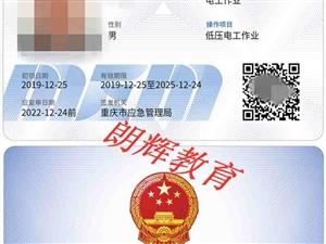 重庆考电工操作证报名需要哪些报名材料