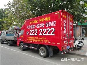 首頁青州專業開鎖換鎖公司電話3364110保險柜