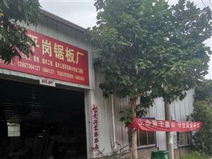 木材加工厂厂房与器材出售