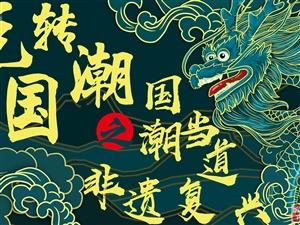 《非遗当道·国潮复兴》丨邀你一起解密中华文化!