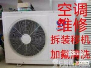 珠海空調拆裝搬家【加雪種】【移機】空調買賣【清洗】