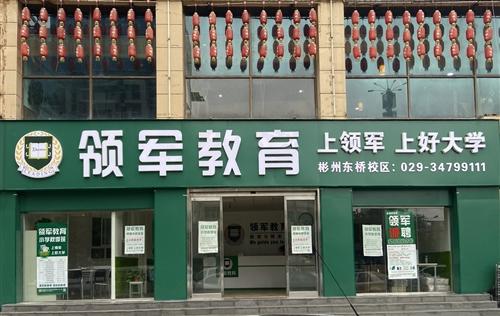 领军教育彬县校区
