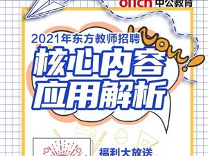 """东方中公教育""""2021打响省考,编制,教招""""最强音"""