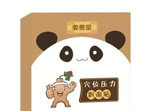 姜善堂小儿贴剂批发定制 OEM贴牌小儿蜂蜡贴生产厂