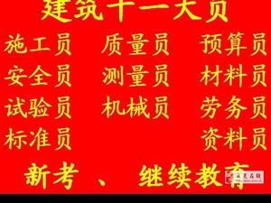 重庆施工员培训考证 考施工员证培训考试时间