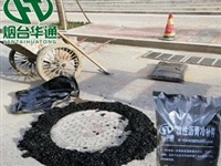 甘肃定西塑化速凝冷补沥青快速管道回填路面修补