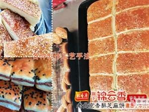 老北京香酥芝麻饼做法提供开店支持学开店技术