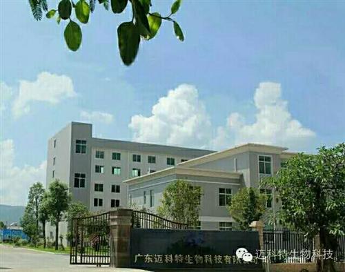 广东迈科特生物科技有限公司