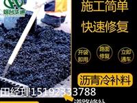 浙江衢州冷补沥青管道回填料厂家直供优化成本