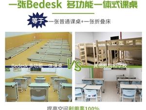 贝德思科学生多功能一体课桌,桌床两用,省空间