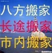 珠海斗門搬家公司白蕉/紅旗/三灶/井岸紅旗搬家搬廠