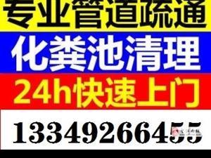 望江县疏通下水道清淤化粪池清掏高压清洗管道