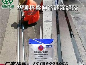 山东潍坊聚氨酯冷灌缝胶为路面裂缝修补提供帮助
