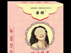 舜师蒸汽眼罩生产供应厂家 眼罩底价批发