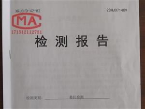 滨州鲁牛皮业有限公司土壤与地下水检测报告