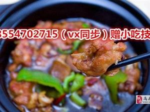 高唐黄焖鸡米饭培训润仟祥黄焖鸡米饭