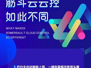 筋斗云营销推广云控系统 软件源码亚搏体育app   筋斗云