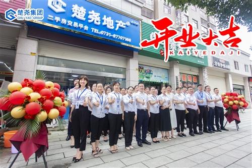 湖南楚尧房地产经纪有限公司