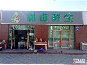【利贞鲜生】肃州城区生鲜粮油满8元送货上门