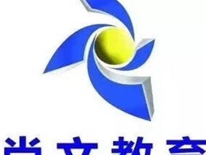宿州尚文PS、辦公自動化等課程培訓