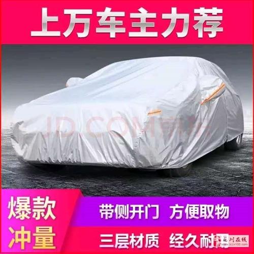 京東購買的全新車衣低價轉讓