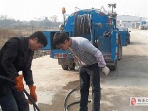 临潼清运泥沙,管道清淤,清理化粪池