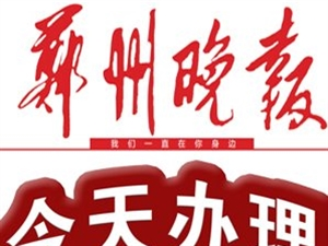 郑州晚报挂失登报电话-广告部