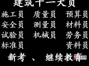 重庆安全员证是怎么培训的 报名和学习安排