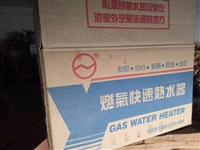 家用燃气快速热水器